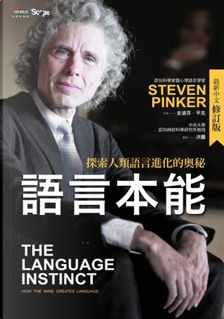 語言本能 by Steven Pinker