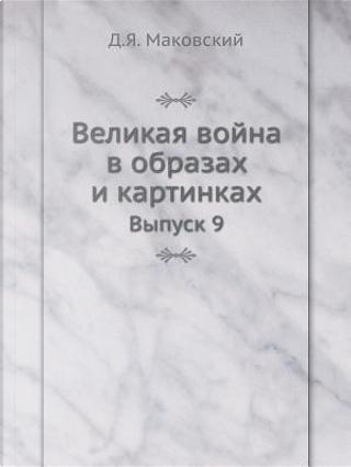 Velikaya vojna v obrazah i kartinkah by M. YA. Makovskogo Izdanie