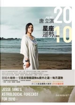 唐立淇2010星座運勢大解析 by 唐立淇