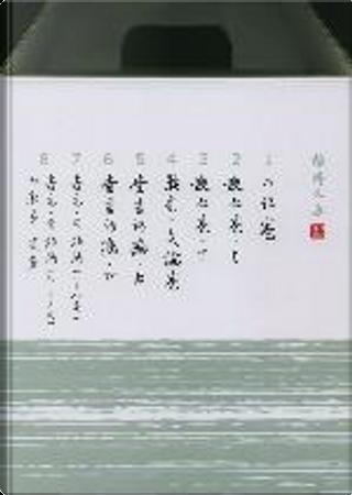 杨绛文集 by 楊絳