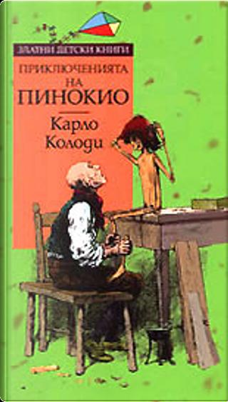 Приключенията на Пинокио by Carlo Collodi
