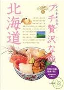 北海道 by 實業之日本社旅遊書編輯部, 旅遊書編輯部