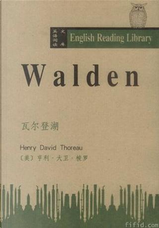 Walden by Henri David Thoreau
