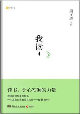 我读 4 by 梁文道