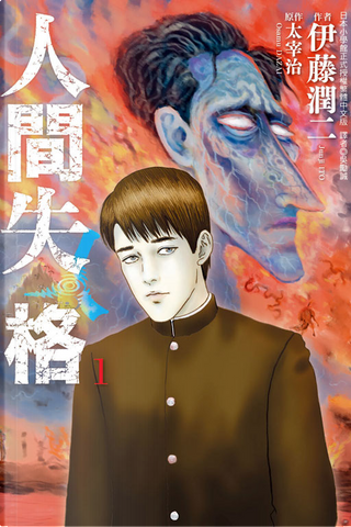 人間失格 1 by 伊藤潤二, 太宰 治