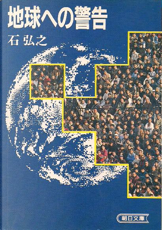 地球への警告 by 石弘之