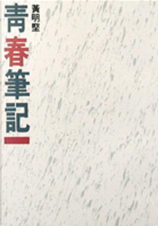 青春筆記 by 黃明堅