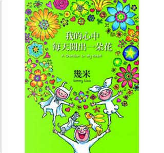 我的心中每天開出一朵花 by Jimmy Liao