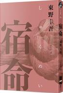 宿命 by 東野圭吾