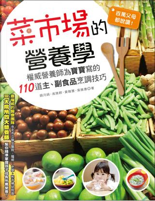 百萬父母都說讚!菜市場的營養學 by 黃雅慧, 高雅群, 吳雅惠, 饒月娟