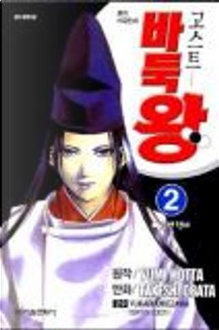 고스트 바둑왕 2 by 홋타 유미