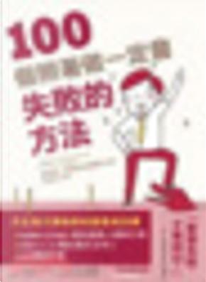 100 個照著做一定失敗的方法 by Teepagorn Wuttipitayamongkol