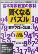 賢くなるパズル数字ブロック上級 by 宮本哲也