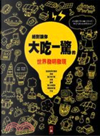 Wonderful Inventions and Discoveries of the World by Chunhui Liu