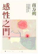 感性之門 by 南方朔