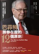 巴菲特勝券在握的12個原則 by Robert G. Hagstrom, 羅伯特‧海格斯壯