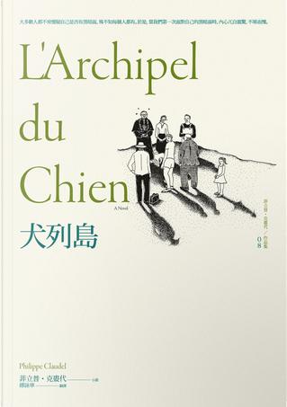 犬列島 by Philippe Claudel, 菲立普.克婁代