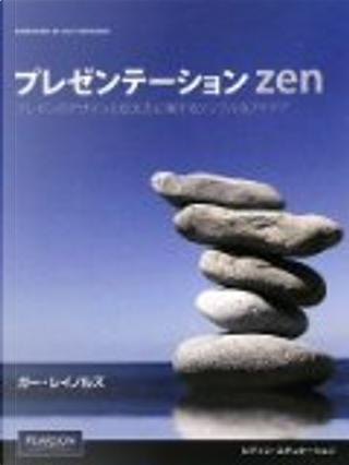 Presentation Zen by Garr Reynolds