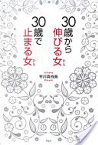 30歳から伸びる女、30歳で止まる女 by 有川真由美