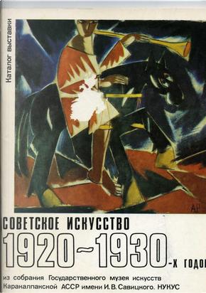 Советское искусство, 1920 - 1930-х годов by С. М. Турутина