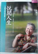 洪蘭老師開書單(2) by 洪蘭
