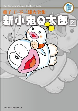 藤子.F.不二雄大全集 新小鬼 Q 太郎 2 by 藤子.F.不二雄
