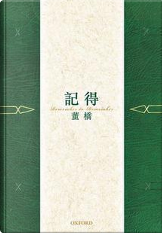 記得 by 董橋