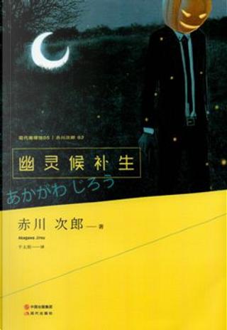 幽灵候补生 by 赤川 次郎