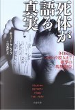 死体が語る真実 by 三川 基好, エミリー・クレイグ