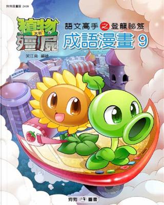 植物大戰殭屍:成語漫畫9 by 笑江南