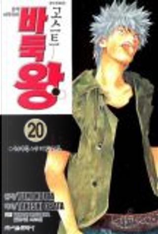 고스트 바둑왕 20 by 홋타 유미