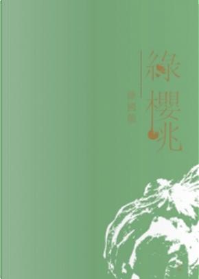 綠櫻桃 by 徐國能