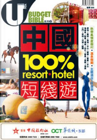 中國短線遊 by U-Magazine