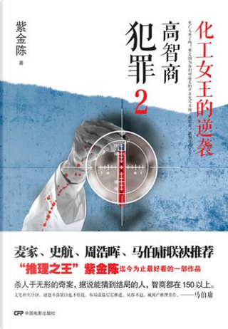 高智商犯罪2 by 紫金陳