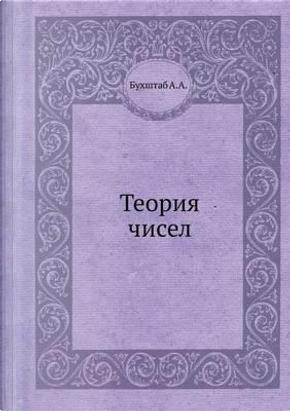 Teoriya chisel by A. Buhshtab