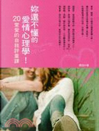 妳還不懂的愛情心理學 by 裴鈺
