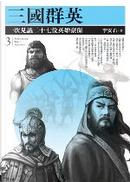 三國群英 by 李安石