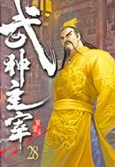 武神主宰28 by 紫皇
