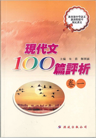 現代文100篇評析 by 朱茵