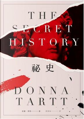 祕史 by Donna Tartt, 唐娜.塔特