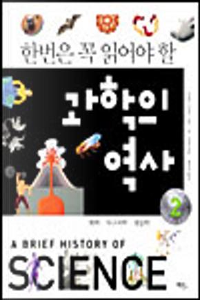 한번은 꼭 읽어야 할 과학의 역사 2 by Richard Dawkins