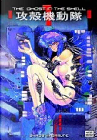 The Ghost in the Shell by Masamune Shirow