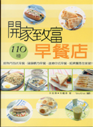 開家致富早餐店 by 朱秋樺, 朱聰林