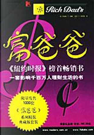 富爸爸,穷爸爸-富爸爸系列丛书 by 罗伯特.T.清崎