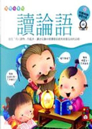 讀論語--國學小書坊 by 風車編輯群