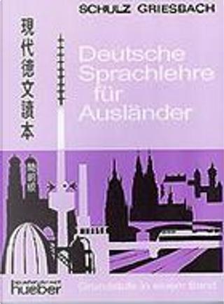現代德文讀本 Deutsche Sprachlehre für Ausländer by Heinz Griesbach, Dora Schlz