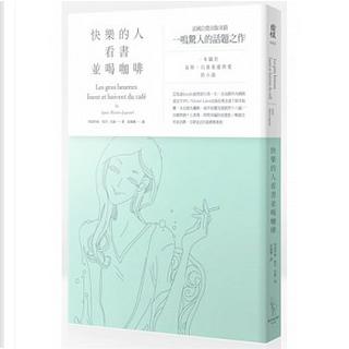 快樂的人看書並喝咖啡 by 阿涅伊絲.馬丹-呂崗