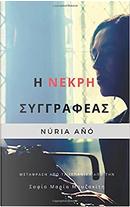 Η Νεκρή Συγγραφέας by Núria Añó