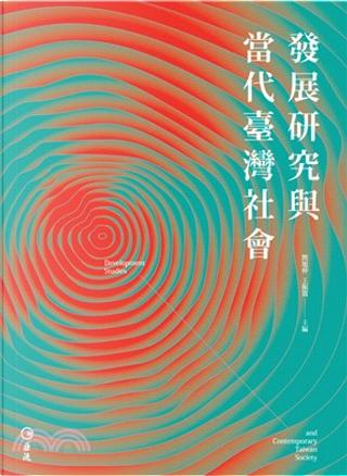 發展研究與當代臺灣社會 by