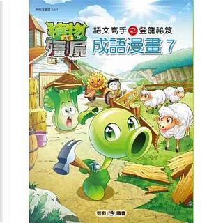 植物大戰殭屍:成語漫畫7 by 笑江南